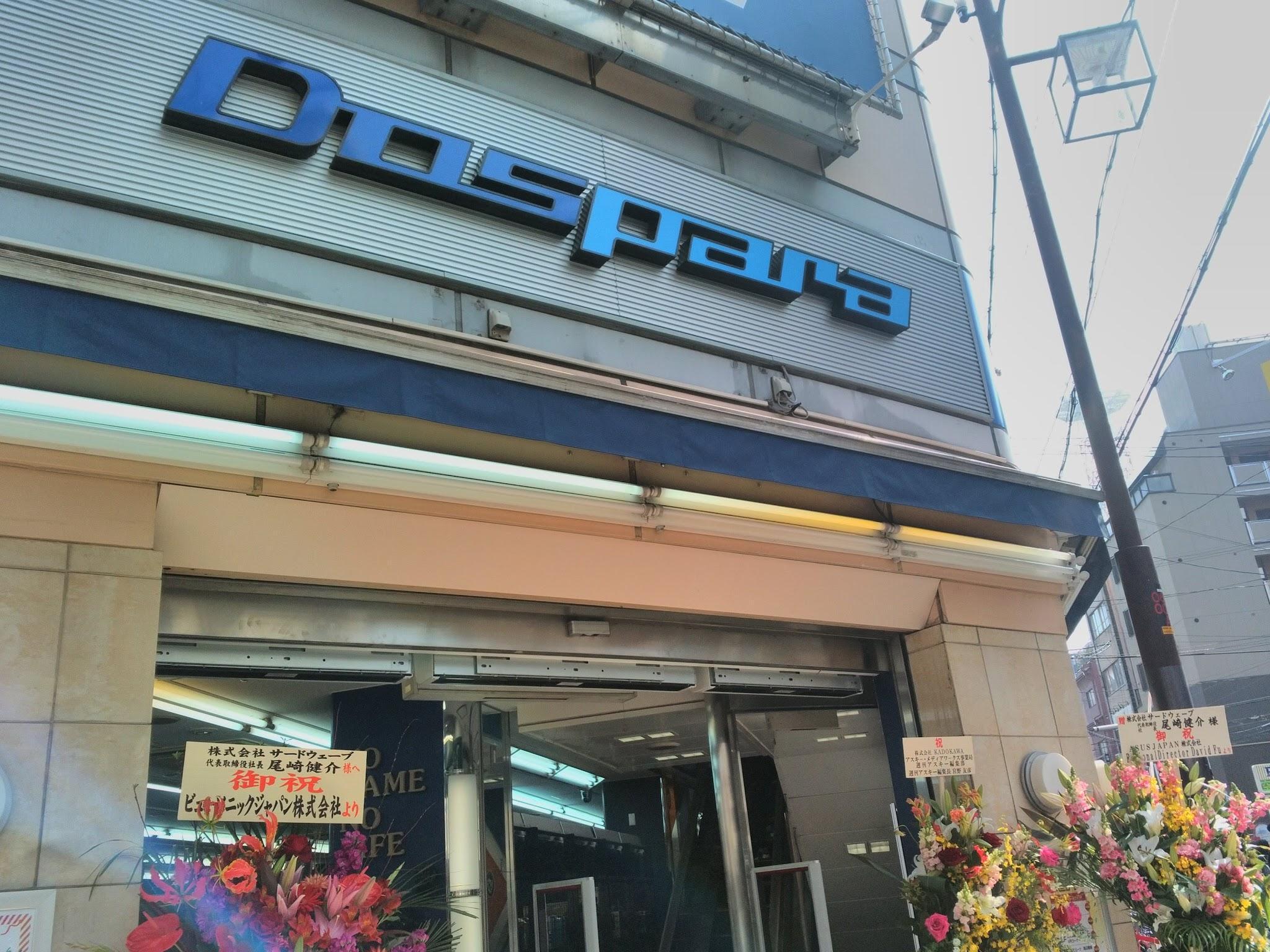 75ef5f09b2 大阪の難波にあるドスパラが新しくなりました。これまではよくある量販店だったのですが、自作コーナーなども設けて、実店舗でしかできないような体験型のお店になっ  ...