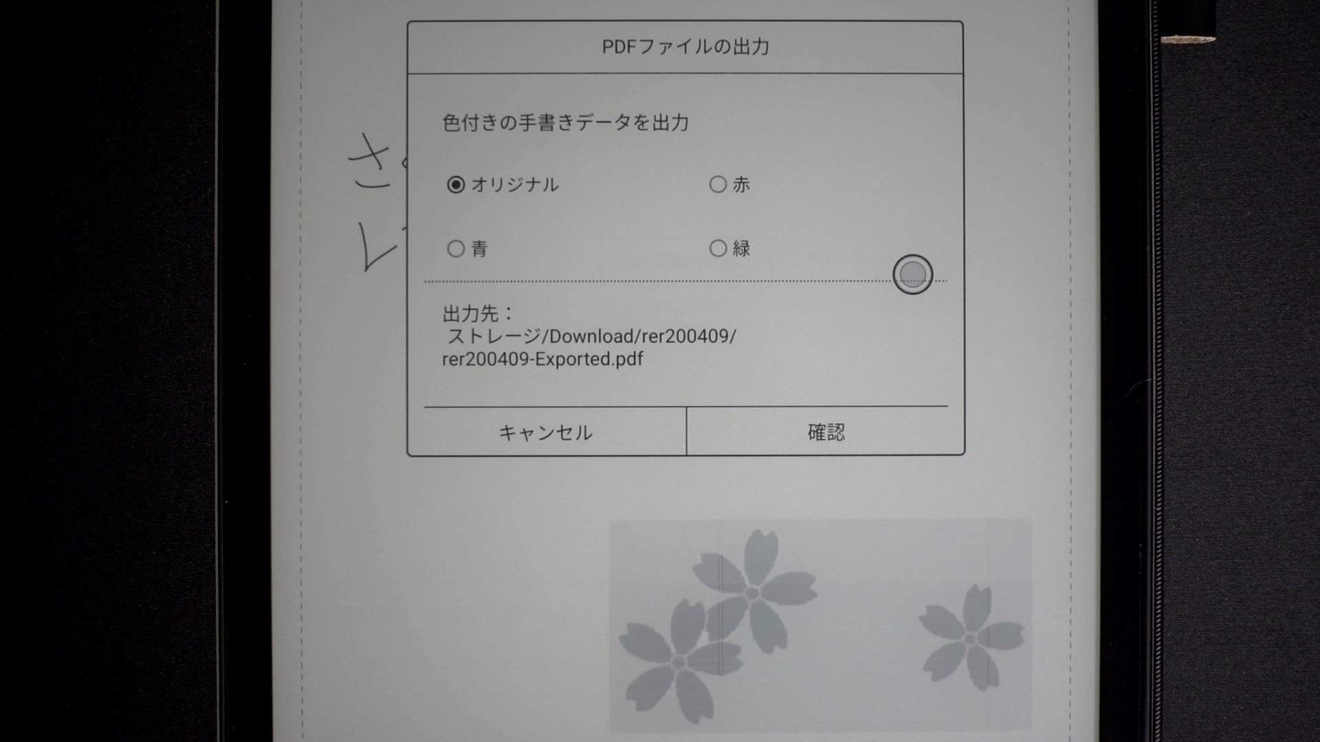 pdf jpeg ペンで書き込み 保存