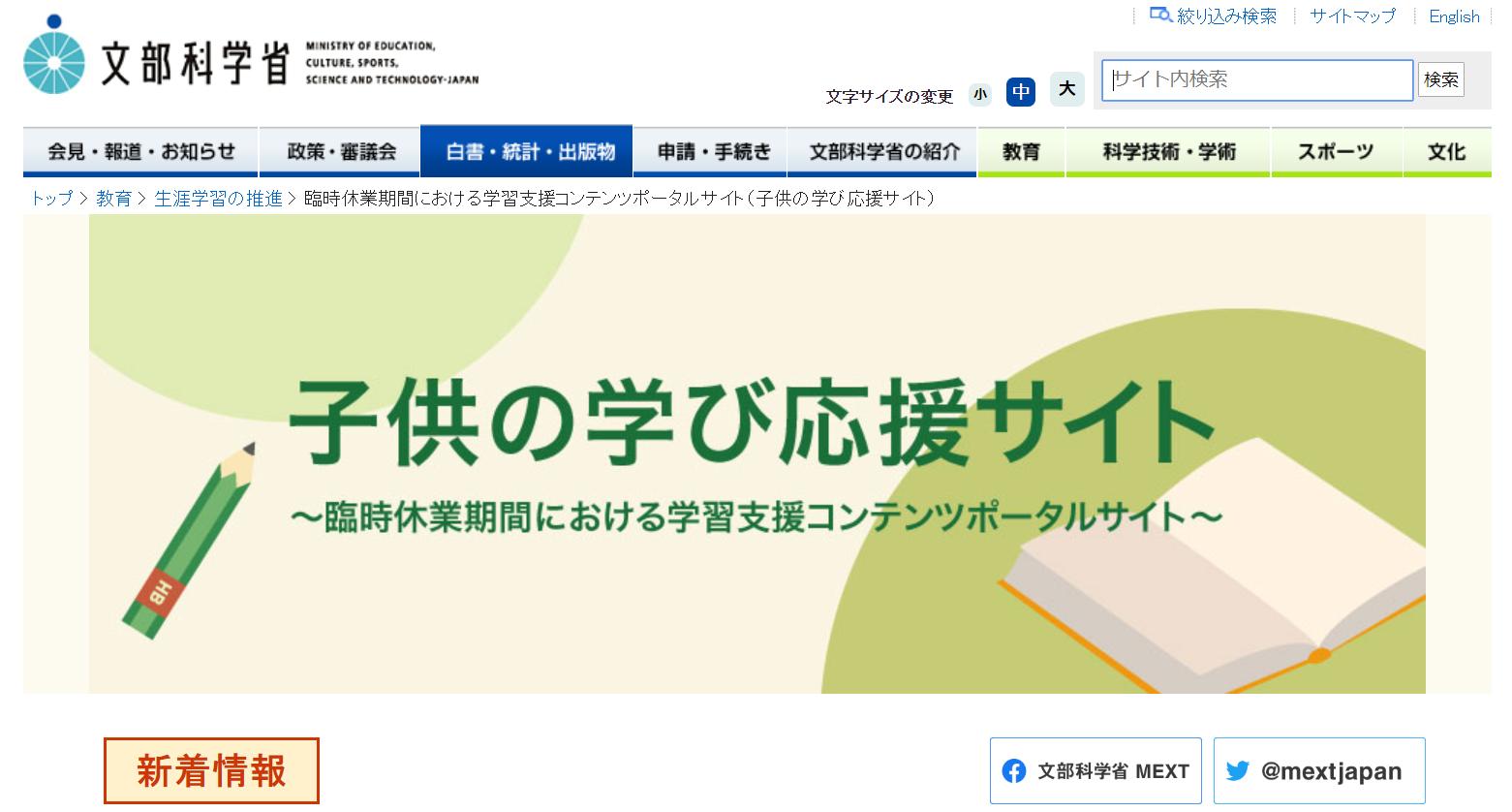 文部 科学 省 子供 の 学び 応援 サイト
